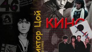 Виктор Цой гр. Кино - Ремиксы - Dj.Валентин mix