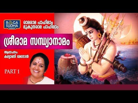 Ramarama Pahimam | രാമരാമ പാഹിമാം | Sreerama Sandhyanamam | Part 1