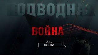 Подводная война. «Щ-212»
