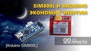 SIM800L и Arduino работа в режиме энергосбережения