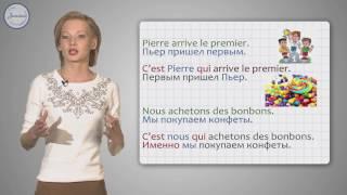 Французский 6 La mise en relief  Выделительный оборот