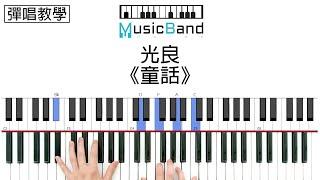 [彈唱系列] 光良 Michael Wong - 童話 - Piano Tutorial 鋼琴教學 [HQ] Synthesia