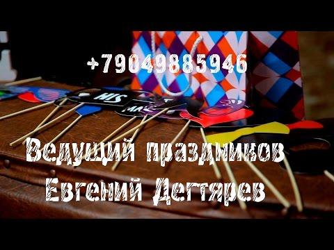 Ведущий на ВАШ ПРАЗДНИК. г. Екатеринбург. (тамада, корпоратив, свадьба, открытие магазинов)