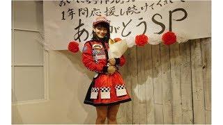 仮想ライブ空間「SHOWROOM」にて、2月8日21時より『AKB48チーム8太田奈緒のまいにちアイドル365日達成記念特別配信』が行われた。 『まいにちアイドル』とは、 ...