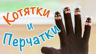 Котятки и перчатки