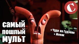 """""""Полный расколбас"""" - Самый пошлый мульт [Коротенько]"""