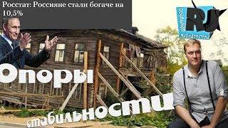 РОССТАТ: Россияне стали богаче. Очередная ложь путинского режима.