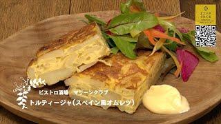 よこハマグルぐる Chef's Recipe  ビストロ酒場マリーンクラブ 竹田直人