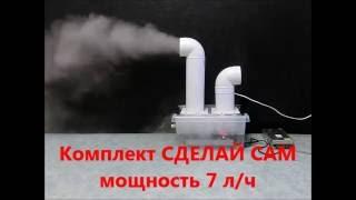Комплект  СДЕЛАЙ САМ ультразвуковой увлажнитель воздуха своими руками от 7 л/час