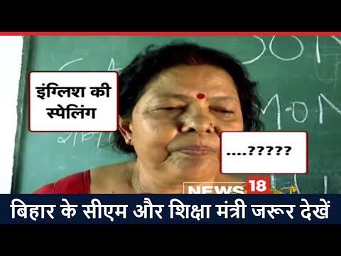 टीचर के नॉलेज में बिहार की राजधानी दिल्ली, सीएम और शिक्षा मंत्री इस वीडियो को जरूर देखें