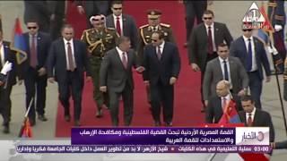 الأخبار - قمة مصرية أردنية بالقاهرة بين الرئيس السيسي والملك عبد الله