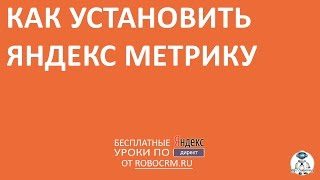 Урок 31: Как установить Яндекс.Метрику