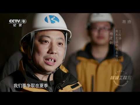 """超级工程Ⅲ:纵横中国 第三季05集 """"城市24小时"""" China's Mega Project S03E05"""