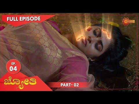 Download JYOTHI - Ep 4 | Part - 2 | 18th July 2021 | UdayaTV Serial | Kannada Serial