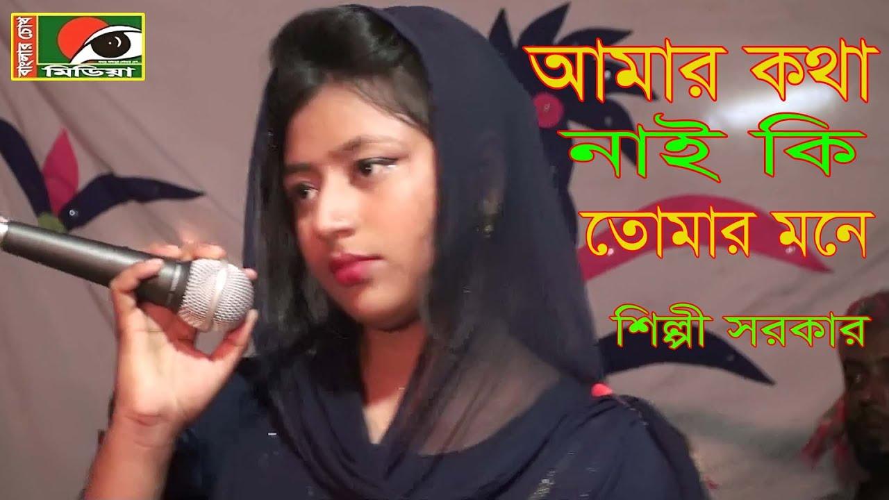 Download কার প্রেমে মজিয়া রইলা রে বন্ধু,  Kar preme mojiya ruila re, কন্ঠঃ শিল্পী সরকার,বাংলার চোখ মিডিয়া
