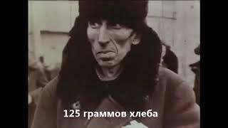 Фильм к 75 летию снятия блокады Ленинграда