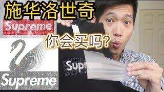 林俊傑上身的潮牌Supreme到底值得購買嗎?
