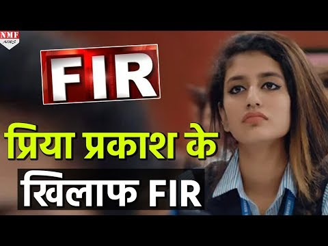 आंख मारकर पूरे देश कों दीवाना बनाने वाली Priya Prakash Varrier के खिलाफ हुई FIR