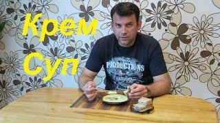 Овощной Суп-пюре из Кабачков.Простой и Недорогой Рецепт.