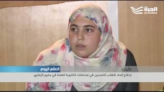 ارتفاع أعداد الطلاب الناجحين في امتحانات الثانوية العامة في مخيم الزعتري