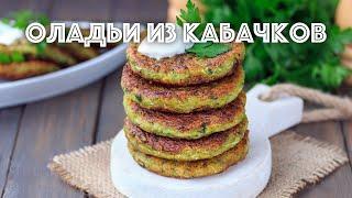 Оладьи из кабачков без яиц — видео рецепт