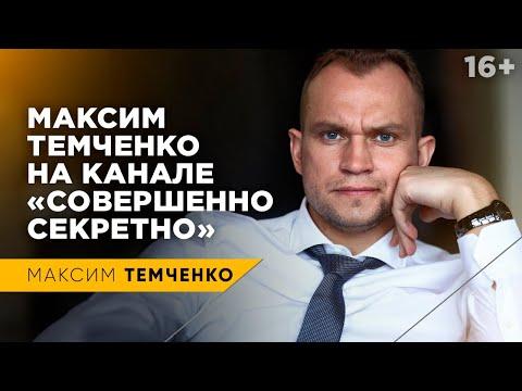 "Интервью Максима Темченко на канале ""Совершенно Секретно"""