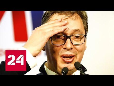 Вучич призвал сербов простить бомбардировки НАТО. 60 минут от 19.03.19