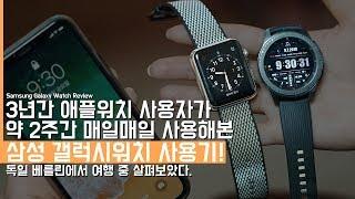 3년간 애플워치 사용자의 약 2주간 삼성 갤럭시워치 사용기! #1 독일 베를린 여행중 틈틈히 찍어보았다.(Samsung Galaxy Watch Review)