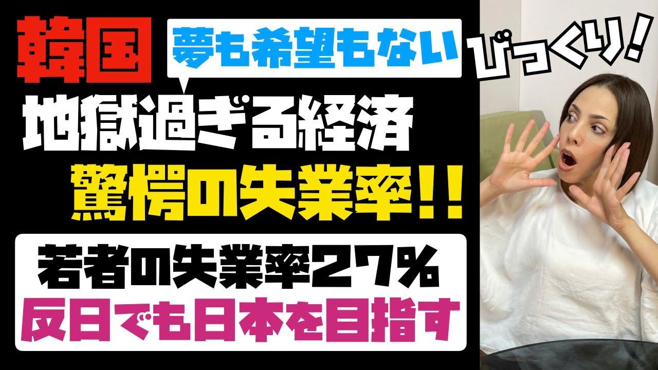 【地獄過ぎる韓国経済】これでは夢も希望も持てない!驚愕の失業率、若者27%!!反日でも日本を目指すワケ。