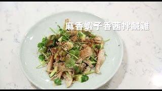 【Jacky's way】Jacky Yu 麻香蝦子香茜拌鹹雞食譜|新假期