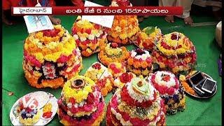 Hamara Hyderabad News   28th September 2019   V6 Telugu News