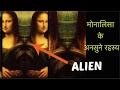 म नल स क तस व र क अनस न रहस य Biggest Unsolved Mystery Of Mona Lisa Painting Rahasya mp3