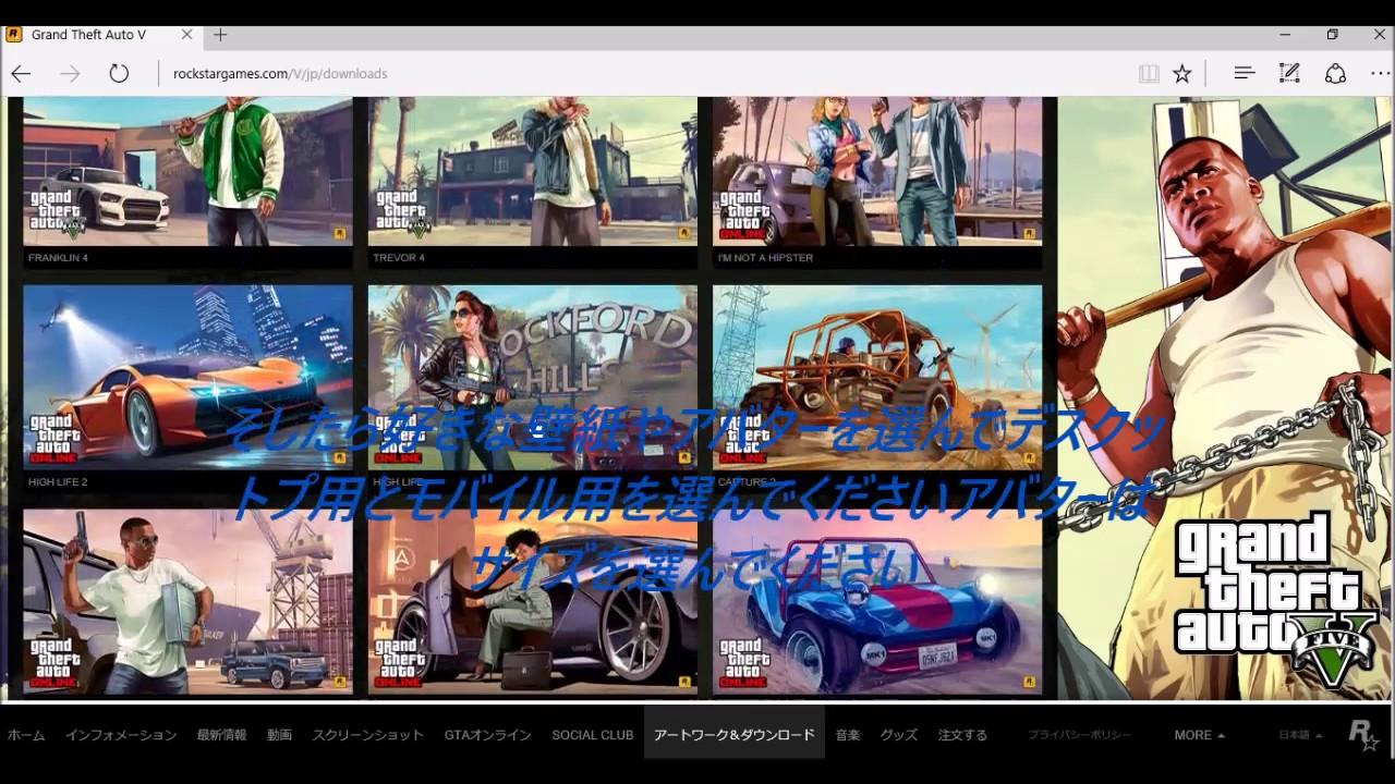 Gta5デスクットプ壁紙アバター画像のダウンロード方法 Youtube