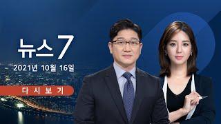 [TV CHOSUN LIVE] 10월 16일 (토) 뉴스 7 - '대장동 의혹' 핵심 남욱 변호사 18일 귀…