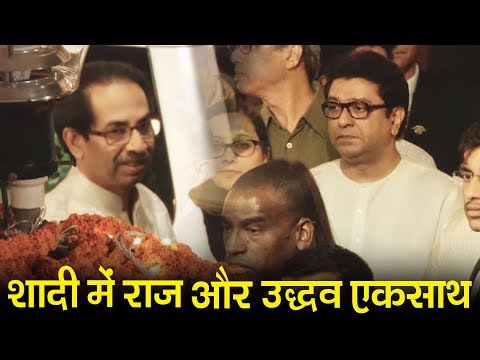 Raj Thackeray And Uddhav Thackeray TOGETHER At Isha Ambani Wedding
