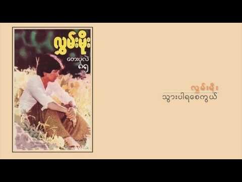 လႊမ္းမိုး ရဲ႕ ေတးပုလဲ ၈၅ Hlwan Moe - Tay Pale 85 (Full Album)