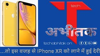 iPhone XR Shipping Date Reportedly Delayed Due to LCD Display Notch Issue TECHABHITAK