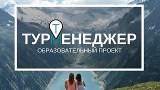 О проекте Турменеджер...