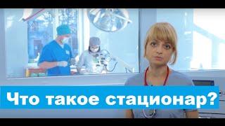 Что такое стационар. Стационар в клинике Свой Доктор.