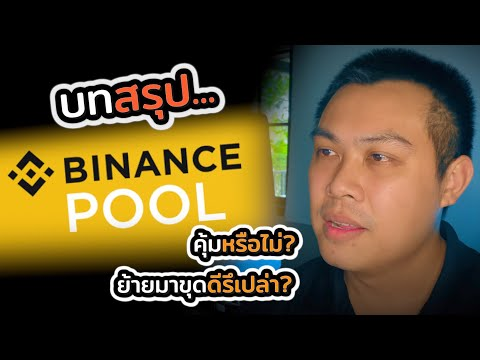 บทสรุป...Binance Pool คลิปนี้จะเล่าวิธีการเท้ส การคำนวณ และแนวคิดทั้งหมด ตกลงคุ้มไหม? เหมาะกับใคร?