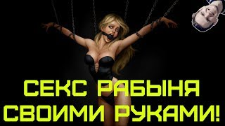 СЕКС РАБЫНЯ СВОИМИ РУКАМИ [ЛАЙФХАК] 18+