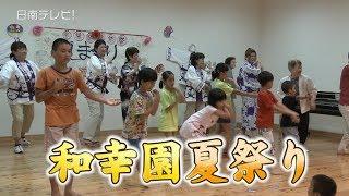 養護老人ホーム和幸園では、地域の人たちが参加できる夏祭りで盛り上が...