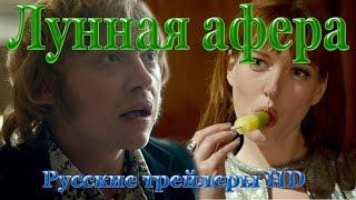 Лунная афера (2015) - Русские трейлеры в HD - Комедия