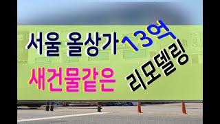 서울상가건물매매 개발호재 롯데캐슬아파트 1호선 역세권 …