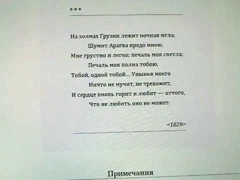 "А.С. Пушкин. ""На холмах Грузии лежит ночная мгла..."" Прочтение \ Pushkin ""Georgia..."""