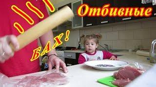 ОТБИВНЫЕ в Кляре / Вкусные Отбивные из Свинины за 5 Минут / Рецепт