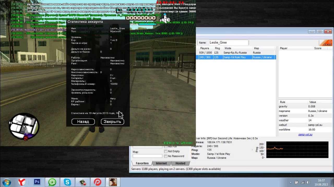 Как изменить свой IP адрес компьютера. И зайти на сервер ...