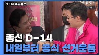 공식 선거운동 D-1...위성정당과 '한몸' 유세 / …
