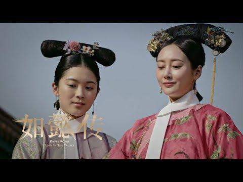 《如懿傳》第49集精彩預告 - YouTube