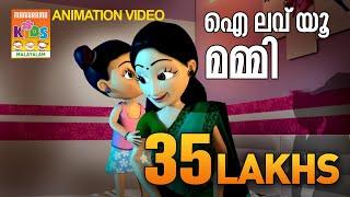 I Love U Mummy|Animation Song Version